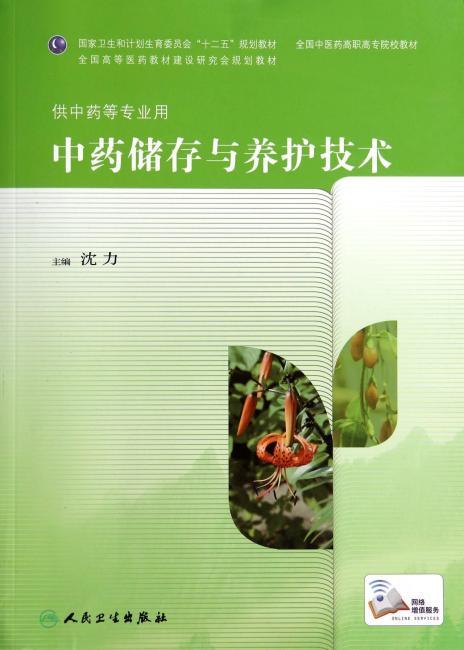 中药储存与养护技术(高职中药)