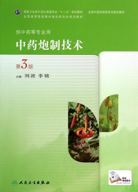 中药炮制技术(第3版/高职中药)