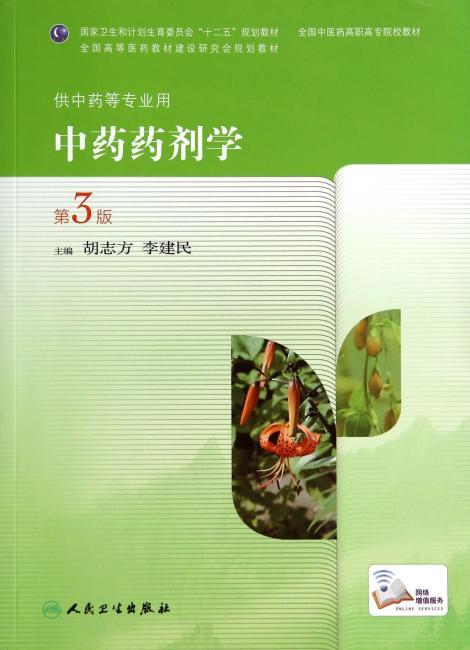 中药药剂学(第3版/高职中药)