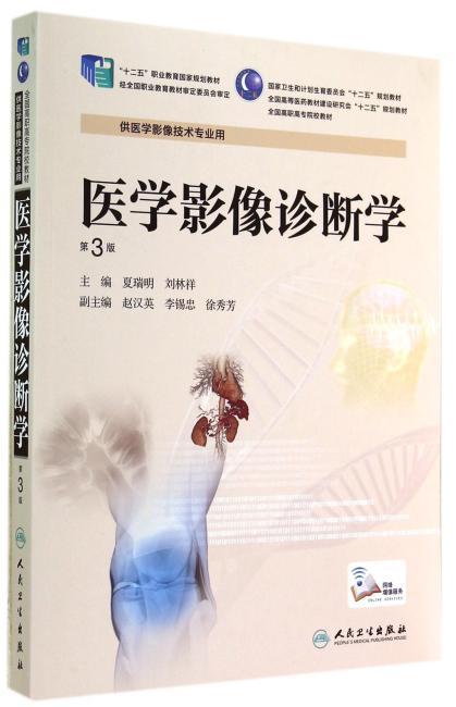 医学影像诊断学(第3版/高职影像/配增值)