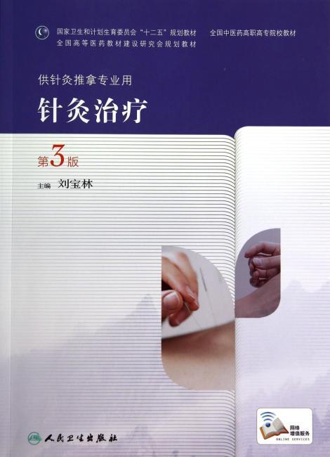 针灸治疗(第3版/高职针灸推拿)