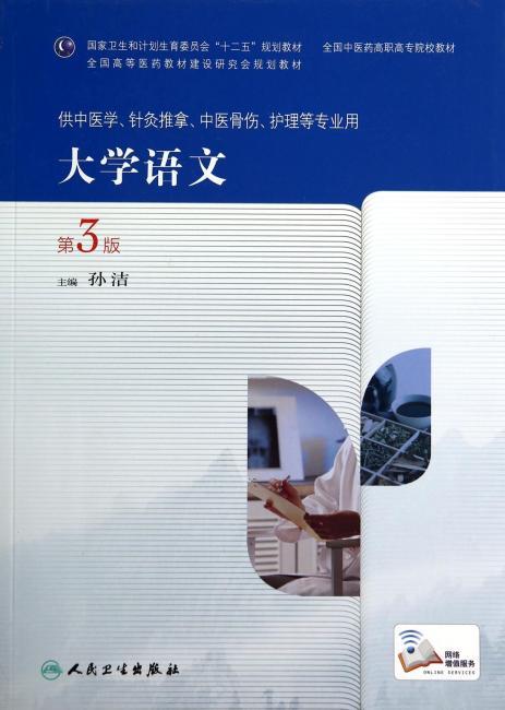 大学语文(第3版/高职中医基础课/配增值)