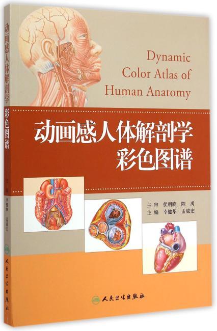 动画感人体解剖学彩色图谱(高专临床配教)