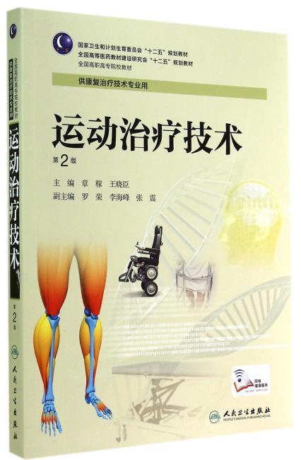 运动治疗技术(第2版/高职康复)