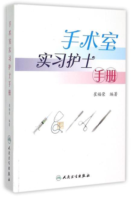 手术室实习护士手册