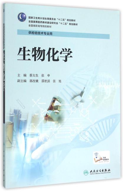 生物化学(高专检验/配增值)