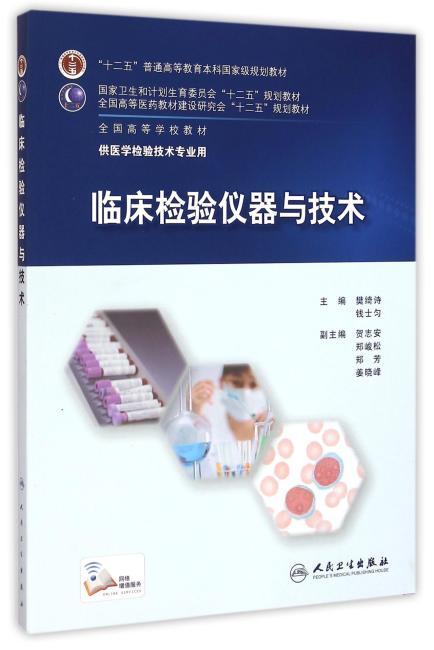临床检验仪器与技术(本科检验技术/配增值)