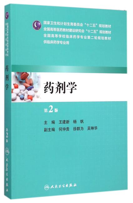 药剂学(第2版/本科临床药学)