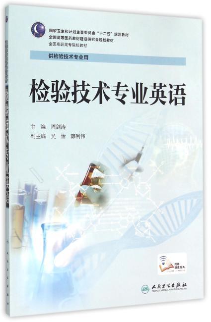 检验技术专业英语(高职检验/配增值)