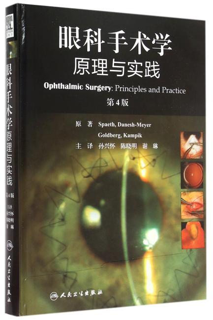 眼科手术学 原理与实践(翻译版)