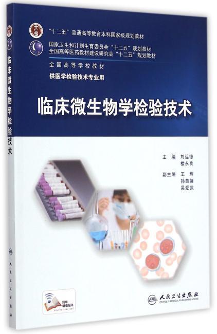 临床微生物学检验技术(本科检验技术/配增值)