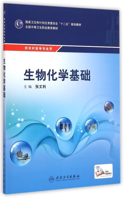 生物化学基础(中职/农村医学/配增值)