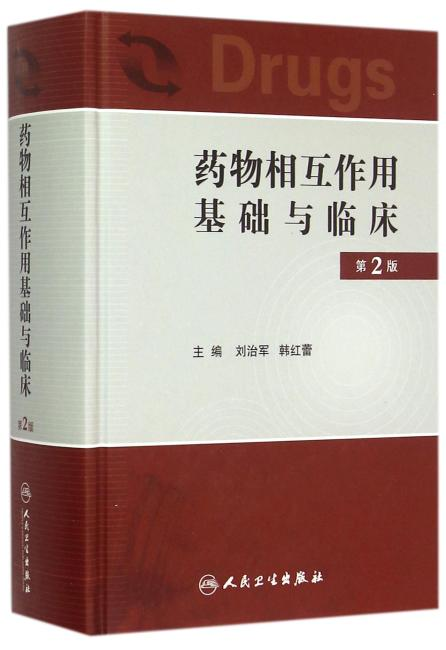 药物相互作用基础与临床(第2版)