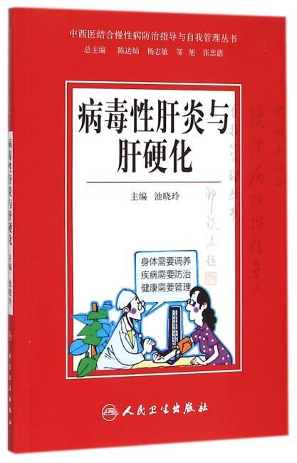 中西医结合慢性病防治指导与自我管理丛书·病毒性肝炎与肝硬化
