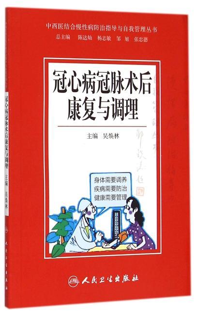 中西医结合慢性病防治指导与自我管理丛书·冠心病冠脉术后康复与调理