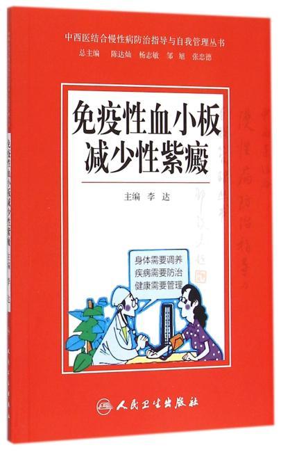 中西医结合慢性病防治指导与自我管理丛书·免疫性血小板减少性紫癜