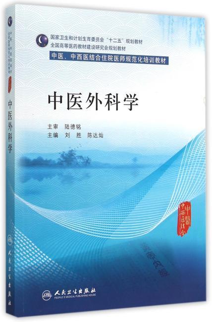 中医外科学(中医、中西医结合类住院医师培训教材)