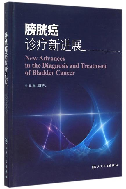 膀胱癌诊疗新进展