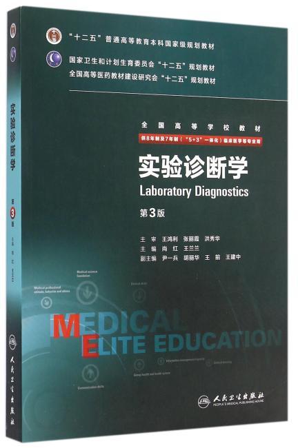 实验诊断学(第3版/八年制/配增值)