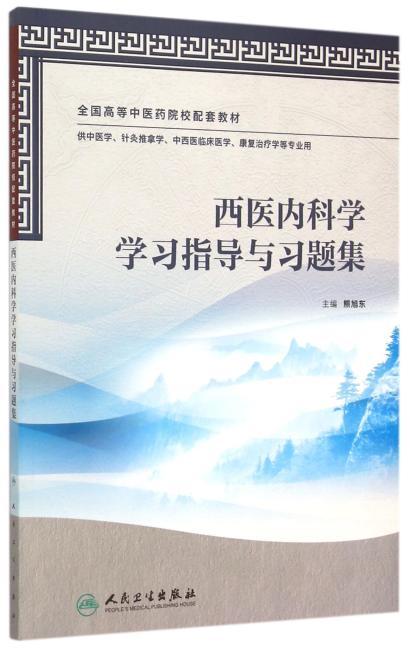 西医内科学学习指导与习题集(本科中医药类配教)