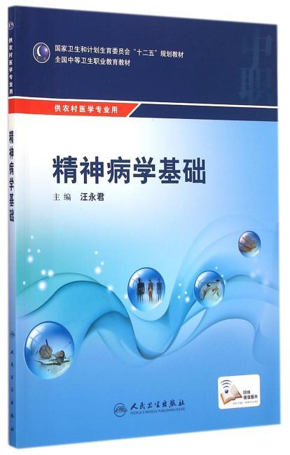 精神病学基础(中职/农村医学/配增值)