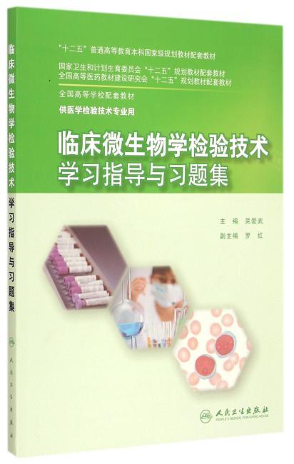 临床微生物学检验技术学习指导与习题集(本科检验技术配教)