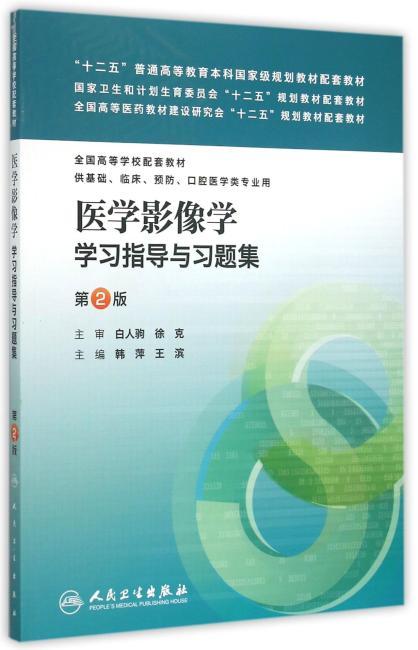 医学影像学学习指导与习题集(第2版/本科临床配教)