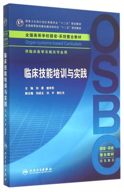 临床技能培训与实践(本科整合教材)