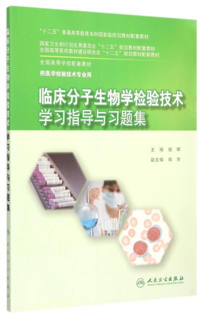 临床分子生物学检验技术学习指导与习题集(本科检验技术配教)