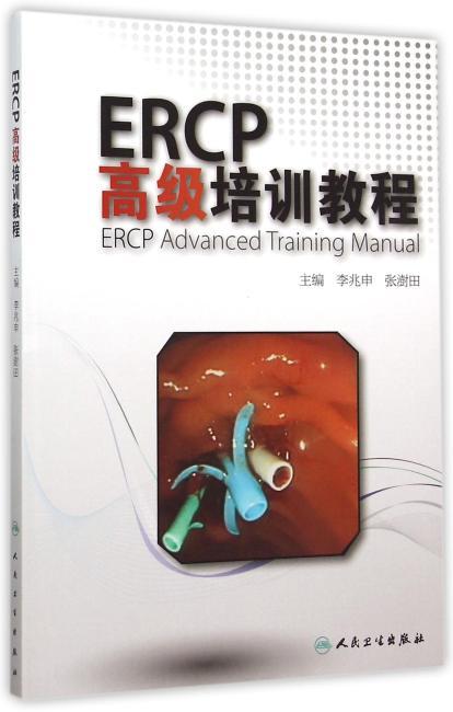 ERCP高级培训教程