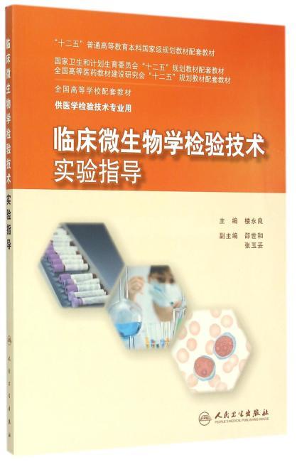 临床微生物学检验技术实验指导(本科检验技术配教)