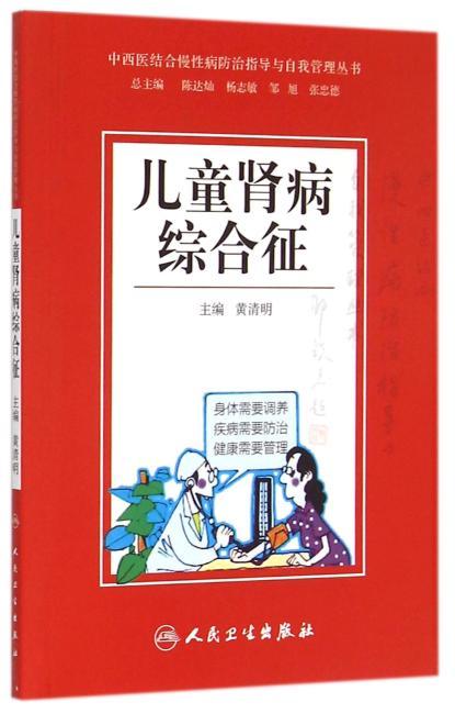 中西医结合慢性病防治指导与自我管理丛书·儿童肾病综合征