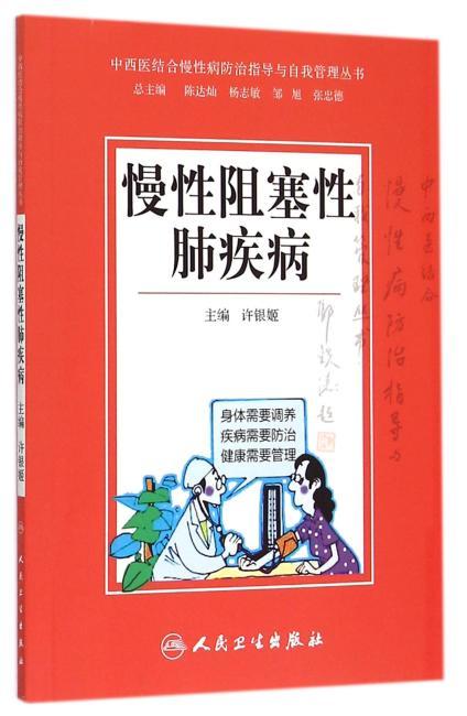 中西医结合慢性病防治指导与自我管理丛书·慢性阻塞性肺疾病