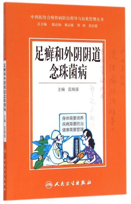 中西医结合慢性病防治指导与自我管理丛书·足癣和外阴阴道念珠菌病