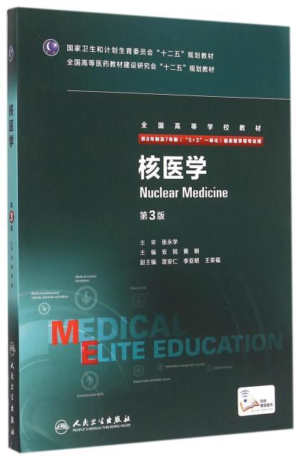 核医学(第3版/八年制/配增值)