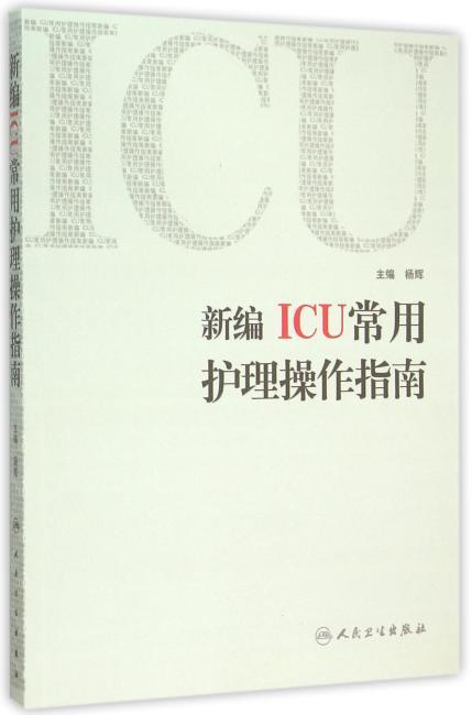 新编ICU常用护理操作指南