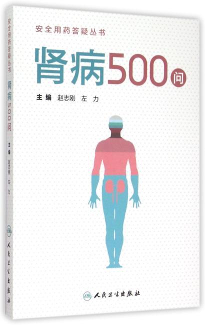 安全用药答疑丛书·肾病500问