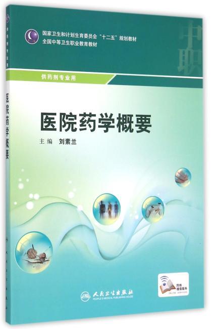 医院药学概要(中职药剂/配增值)