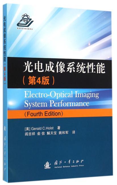光电成像系统性能(第四版)