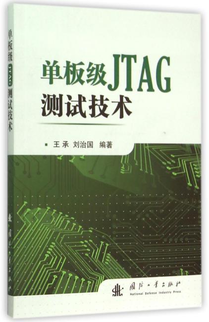 单板级JTAG测试技术