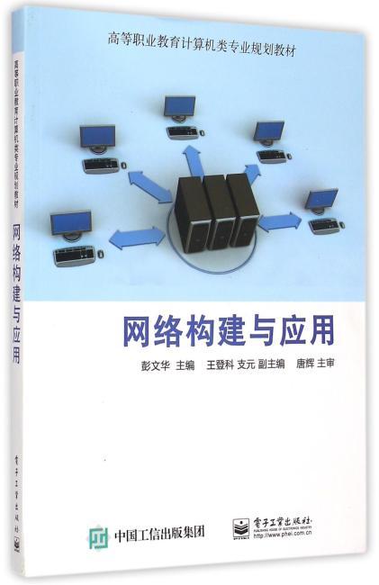 网络构建与应用