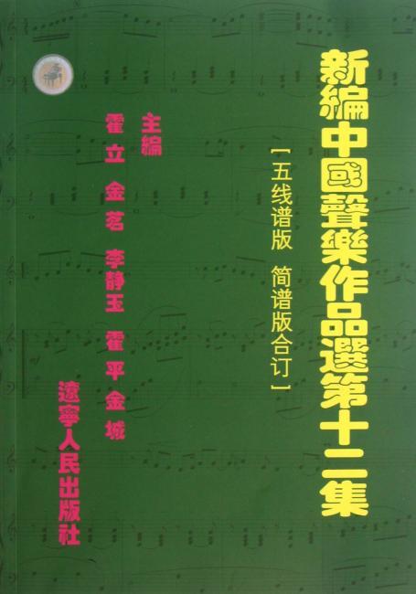 新编中国声乐作品选 第十二集
