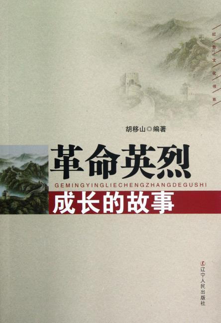 革命英烈成长的故事 新版(红色文化书系)