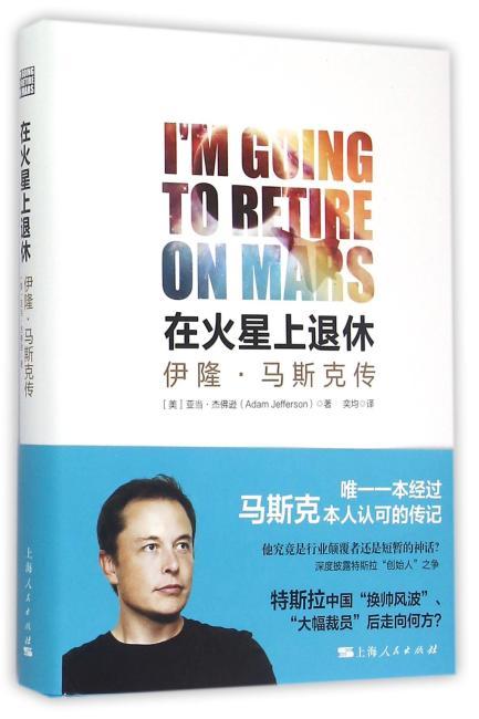 在火星上退休