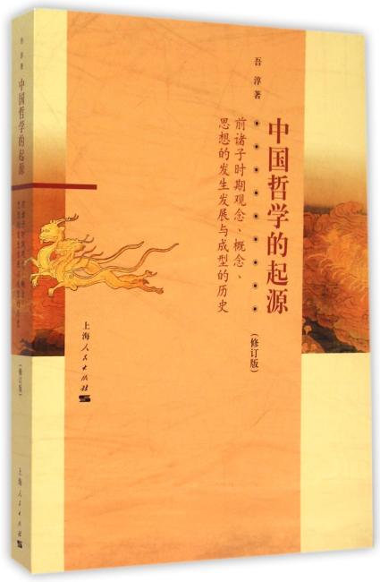 中国哲学的起源(修订版)