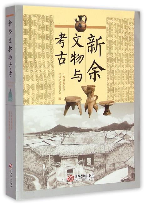 新余文物与考古(全面纵览江西省新余市物质文化遗产的开创之作)