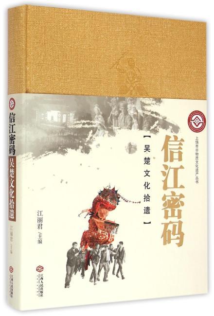 信江密码——吴楚文化拾遗(上饶市非物质文化遗产丛书)