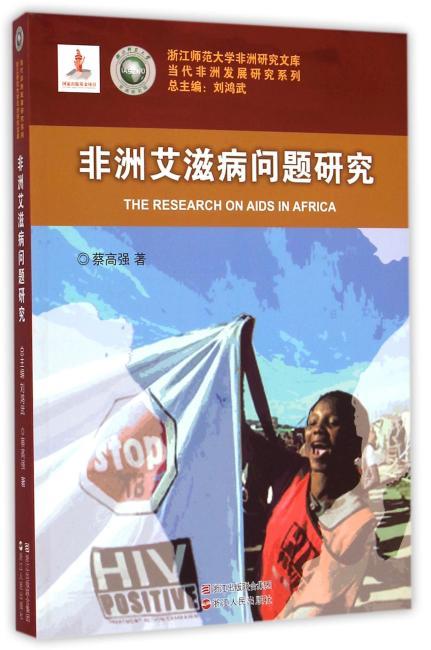 非洲艾滋病问题研究
