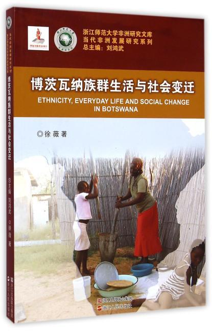 博茨瓦纳族群生活与社会变迁
