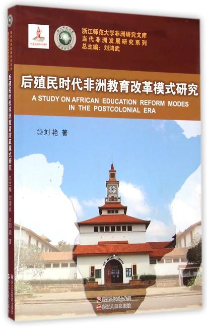 后殖民时代非洲国家教育改革研究